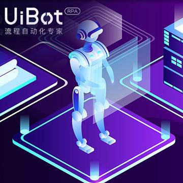 RPA先驱UiBot 流程自动看著化 rpa银行机器�f吧人
