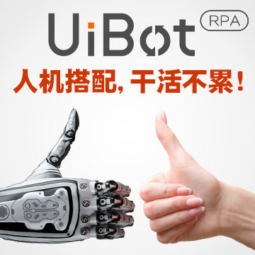 RPA先驱UiBot rpa机器人 流程自动化